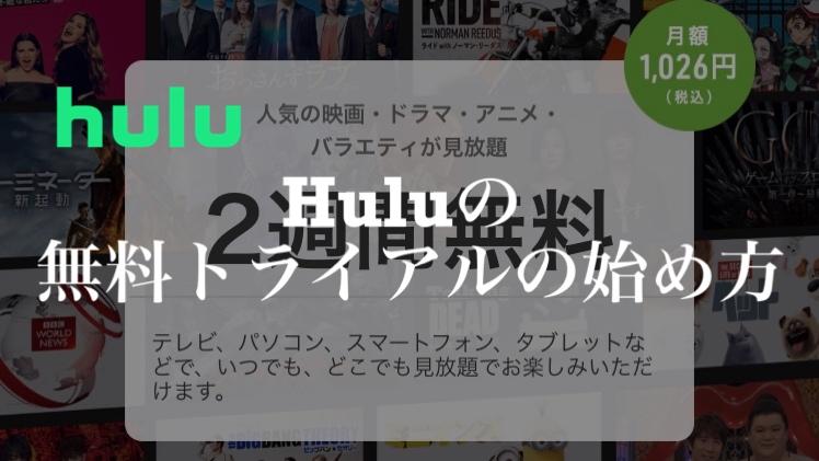 Huluの無料トライアルの登録方法【解約方法も紹介】