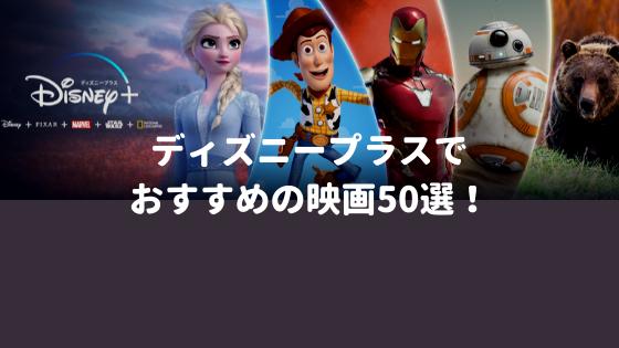 ディズニープラス(Disney Plus)で絶対観るべき!おすすめ映画50選