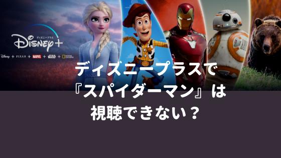 ディズニープラス(Disney Plus)で『スパイダーマン』は視聴できない?