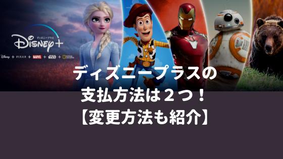 ディズニープラス(Disney Plus)の支払方法は2つ!【変更方法も紹介】