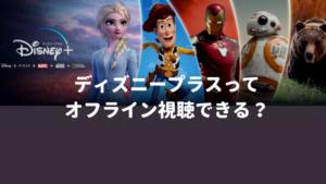 ディズニープラス(Disney Plus)ってオフライン視聴できる?【ダウンロード方法もご紹介】