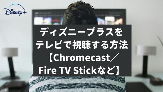 ディズニープラスをテレビで視聴する方法【Chromecast/Fire TV Stickなど】