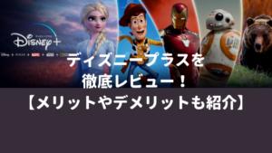 ディズニープラス(Disney Plus)を徹底レビュー【口コミやメリット・デメリットを紹介】