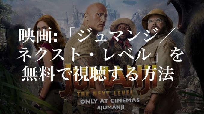 映画:「ジュマンジ/ネクスト・レベル(Jumanji: The Next Level)」を無料で視聴する方法