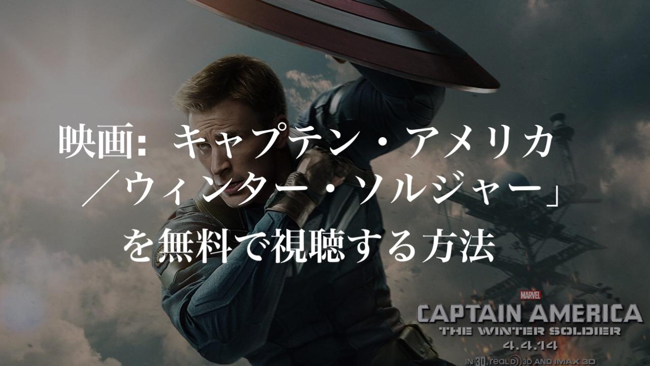 映画:『キャプテン・アメリカ/ウィンター・ソルジャー』(Captain America Winter Soldier)を無料で視聴する方法(VOD配信)