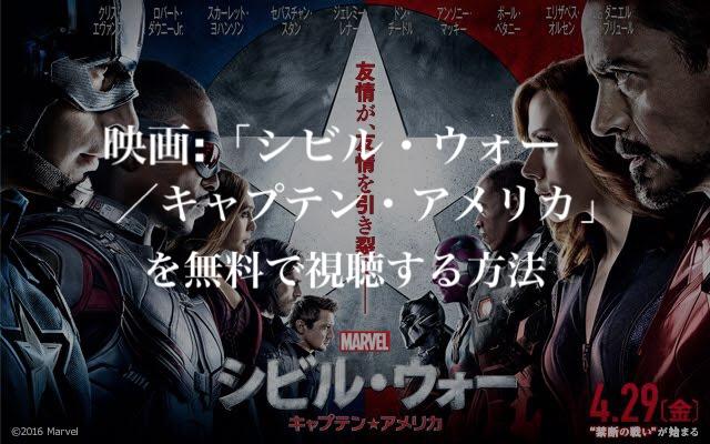 映画:『シビル・ウォー/キャプテン・アメリカ』(Civil War/Captain America)を無料で視聴する方法(VOD配信)
