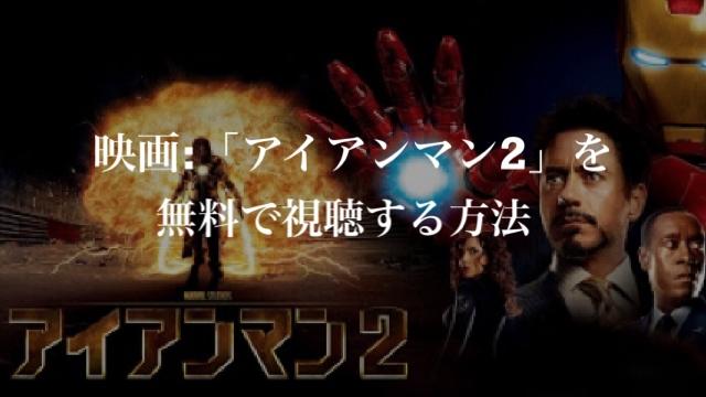 映画:『アイアンマン2』(Iron Man 2)を無料で視聴する方法(VOD配信)
