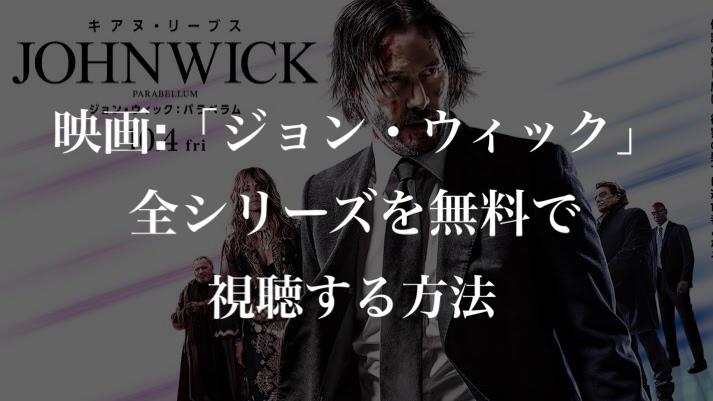 映画:「ジョン・ウィック(John Wick)」全シリーズを無料で視聴する方法【VOD配信】