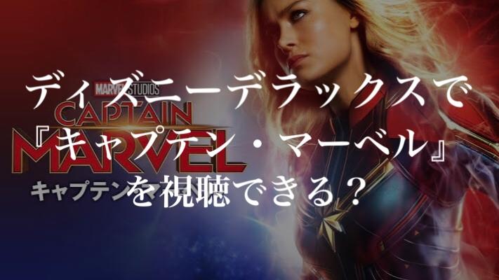 ディズニーデラックスで映画『キャプテン・マーベル』を視聴できる?