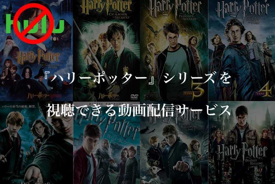 Huluで『ハリーポッター』シリーズの配信が終了【視聴できる方法を紹介】