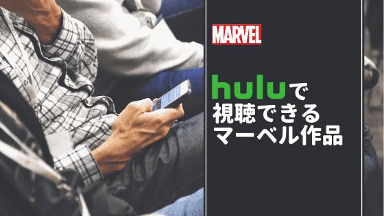 Huluで視聴できるマーベル作品、18作品を紹介!