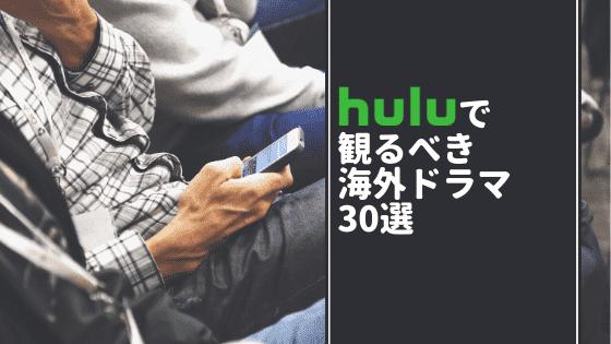 Huluで絶対観るべきおすすめ海外ドラマ30選