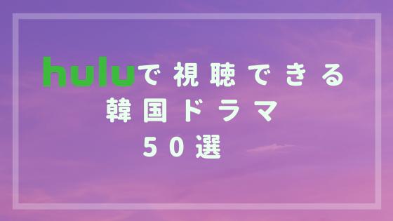 Huluでおすすめの韓国ドラマ50選!