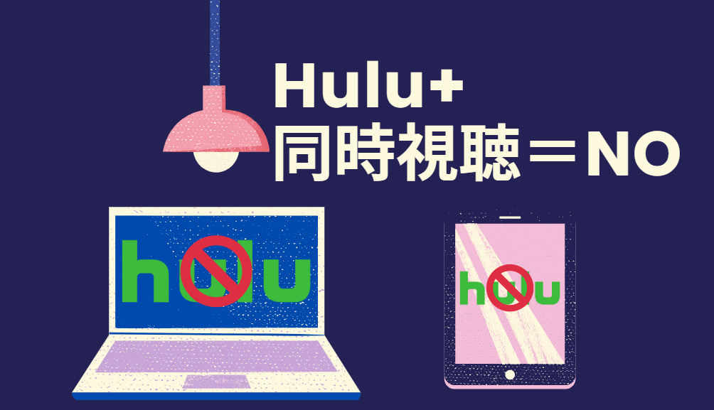 Huluで同時視聴はNG!【同時再生できる方法を紹介】