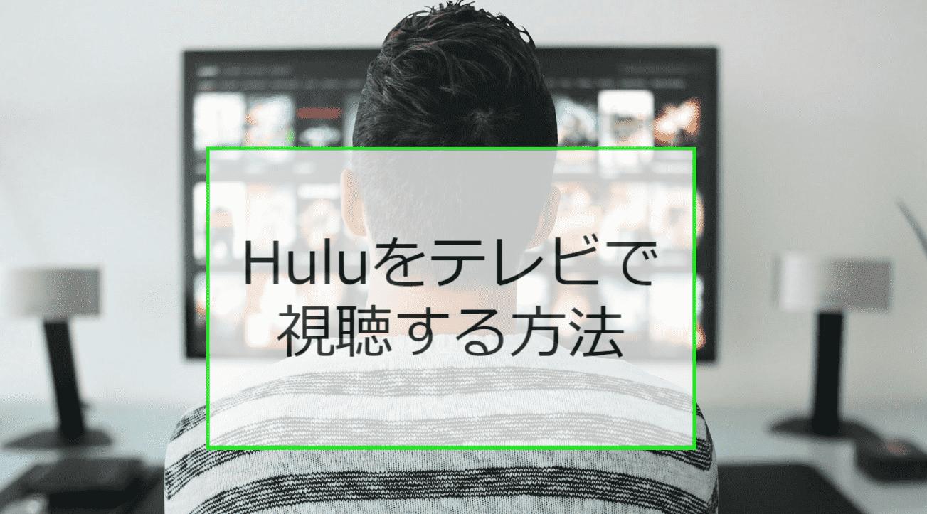 Huluをテレビで見る6つの方法【誰でも簡単に接続できる方法を紹介】