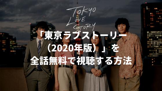 ドラマ:「東京ラブストーリー(2020年版)」を全話無料で視聴する方法【VOD配信】