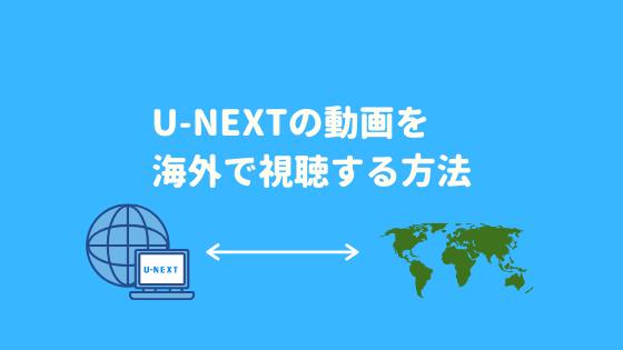U-NEXTの動画を海外で視聴する方法【おすすめVPNアプリも紹介】
