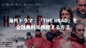 海外ドラマ:「THE HEAD」を全話無料で視聴する方法【VOD配信】