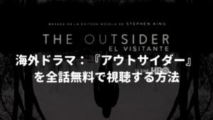 海外ドラマ:『アウトサイダー(The Outsider)』を全話無料で視聴する方法【VOD配信】
