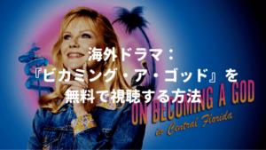 海外ドラマ:『ビカミング・ア・ゴッド』全シリーズを全話無料で視聴する方法【VOD配信】