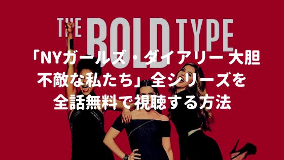 海外ドラマ:NYガールズ・ダイアリー 大胆不敵な私たち(The Bold Type)全シリーズを全話無料で視聴する方法【VOD配信】