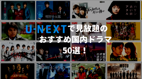 U-NEXTで見放題のおすすめ国内ドラマ50選!