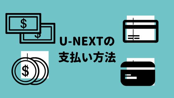 U-NEXTの支払い方法は6つ!【変更方法も紹介】