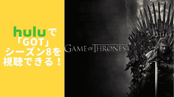Huluは「ゲーム・オブ・スローンズ」シーズン8を視聴できる!【無料で視聴する方法も紹介】