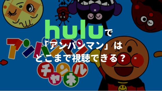 Huluで「アンパンマン」は、どこまで視聴できる?