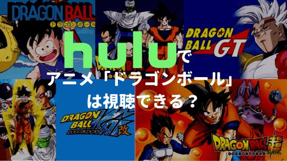 Huluでアニメ「ドラゴンボール」シリーズは視聴できる?