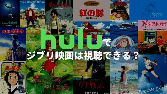 Huluでジブリ映画は視聴できる?