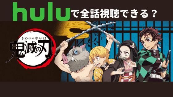 Huluで「鬼滅の刃」は全話視聴できる?