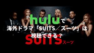 Huluで海外ドラマ「SUITS/スーツ」はどこまで視聴できる?
