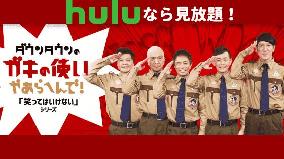Huluならガキ使「絶対に笑ってはいけない」シリーズが見放題!【無料で視聴する方法も紹介】