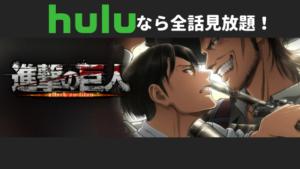 Huluならアニメ「進撃の巨人」シリーズが見放題!