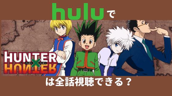 Huluで「HUNTER×HUNTER」は全話視聴できる?