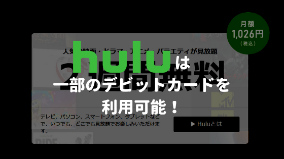 Huluは一部のデビットカードを利用可能!【使用できるカードを紹介】