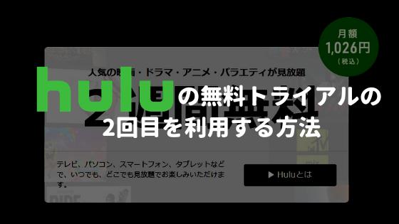 Huluの無料トライアルの2回目を利用する方法【注意点や登録方法も紹介】