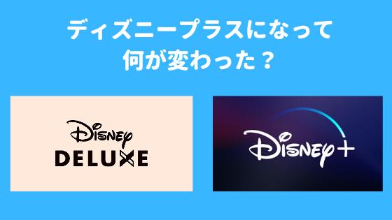 【徹底解説】ディズニーデラックスからディズニープラスになって何が変わった?何が違うの?