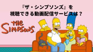 アニメ「ザ・シンプソンズ」を視聴できる動画配信サービスはどこ?