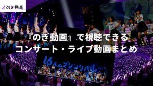 『のぎ動画』で視聴できるコンサート・ライブ動画まとめ