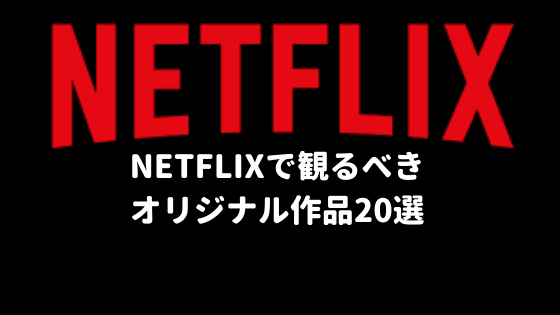絶対に見るべきNETFLIXオリジナル作品20選!