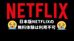 【悲報】NETFLIXの無料体験が終了