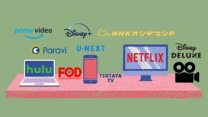 【2020年最新】今すぐ利用したい動画配信サービスまとめ