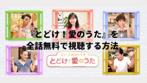生田絵梨花主演!ドラマ『とどけ!愛のうた』を全話無料で視聴する方法【動画配信】