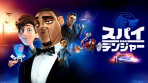 映画『スパイ in デンジャー』を無料で視聴する方法