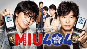 綾野剛&星野源W主演!ドラマ『MIU404』を視聴できる動画配信サービス