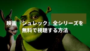 映画『シュレック』全シリーズを無料で視聴する方法【VOD配信】
