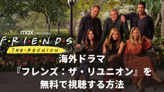 『フレンズ:ザ・リユニオン(Friends: The Reunion)』を無料で視聴する方法【VOD配信】