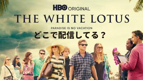 海外ドラマ:『The White Lotus』を視聴できる動画配信サービスはどこ?